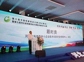 我司勇夺第八届中国创新创业大赛(河北赛区)暨第七届河北省创新创业大赛一等奖