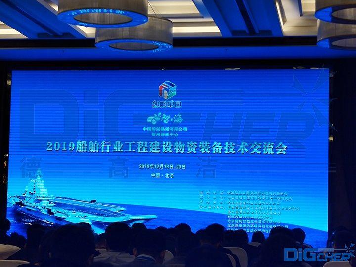 2019船舶行业工程建设物资装备技术交流会