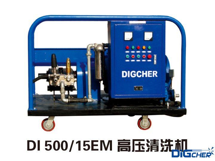 DI 500 15EM 高压清洗机