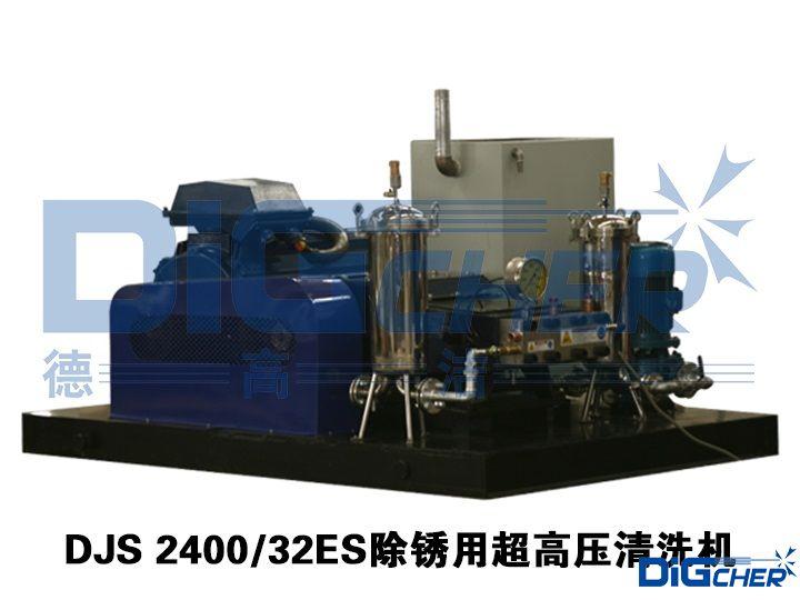 DJS 2400-32ES除锈用超高压清洗机