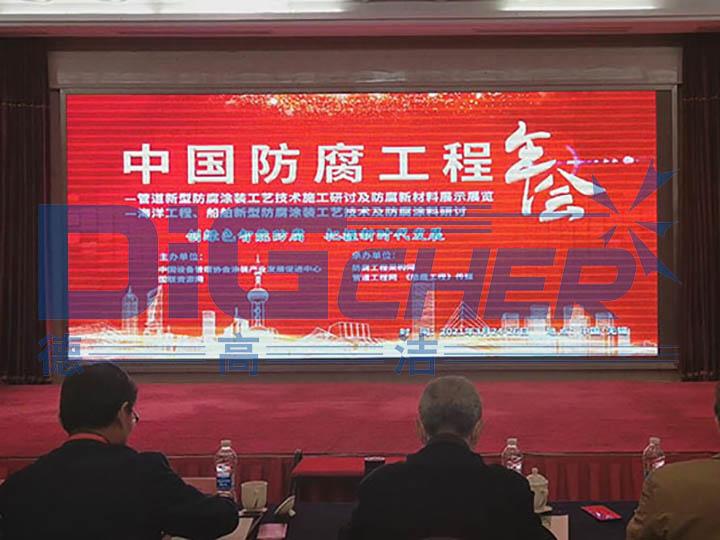 中国防腐工程年会