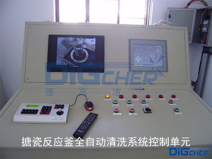 搪玻璃反应釜自动清洗系统控制单元
