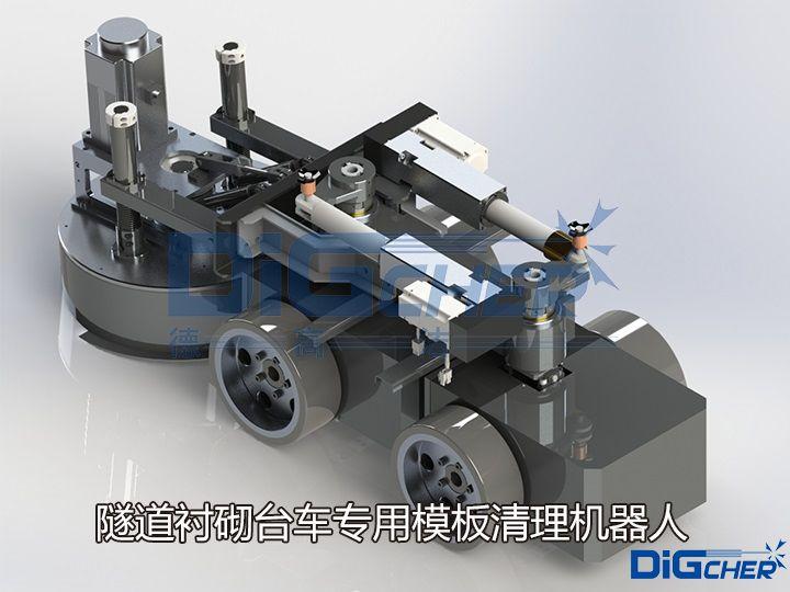 隧道衬砌台车专用模板清理机器人