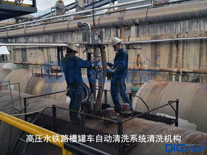 高压水铁路槽罐车自动清洗系统清洗机构