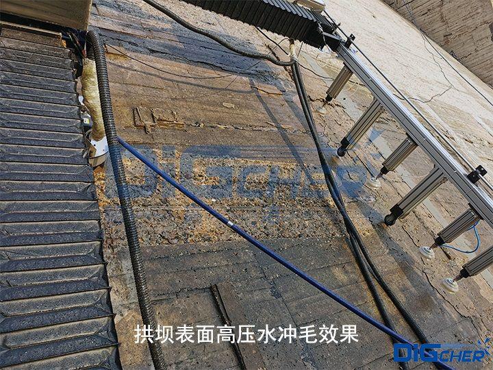 拱坝表面高压水冲毛效果