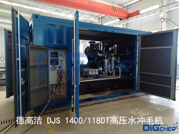 德高洁 DJS 1400/118DT高压水冲毛机