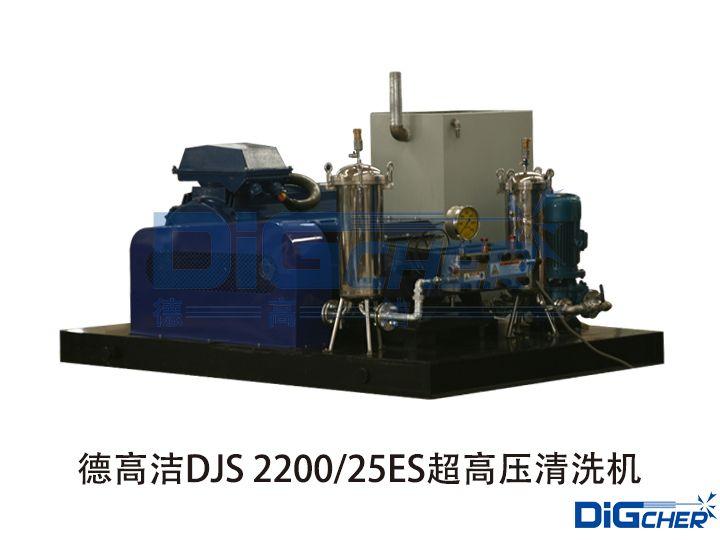 德高洁DJS 2200/25ES超高压清洗机
