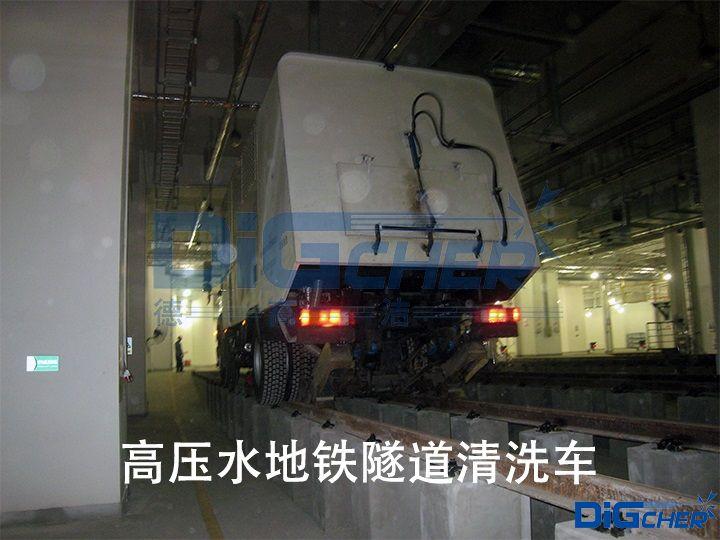 高压水地铁隧道清洗车