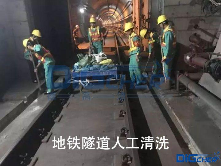 地铁隧道人工清洗
