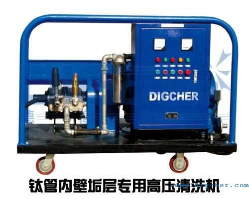 钛管内壁垢层专用高压清洗机
