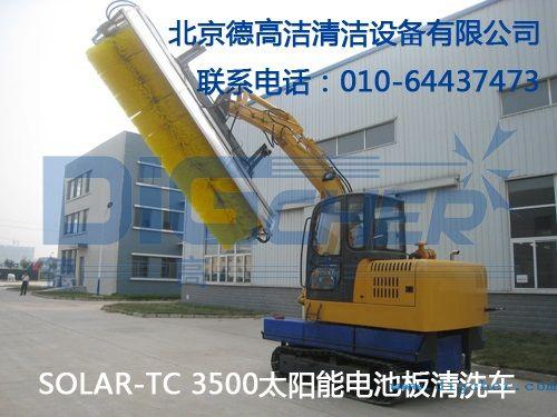 SOLAR-TC 3500太阳能电池板清洗车